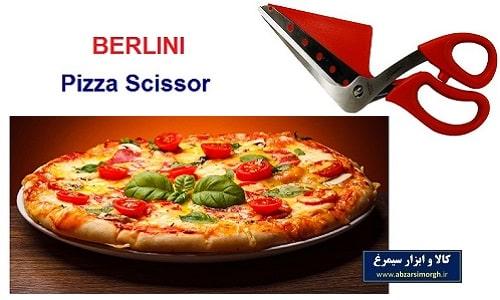 قیچی پیتزا بر Berlini برلینی تیغه استیل