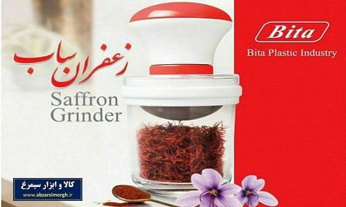 زعفران ساب بیتا Bita Saffron Grinder