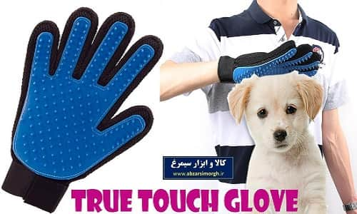 دستکش پرز گیر سگ و گربه True Touch ترو تاچ