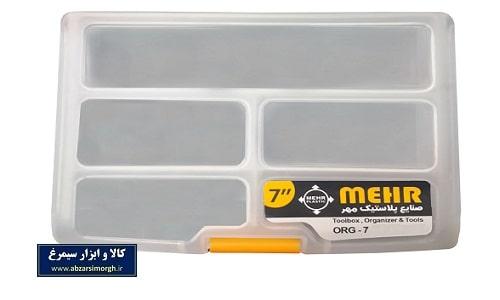 ارگانایزر و جعبه ابزار ۷ اینچ Mehr مهر پلاستیک