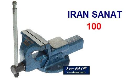 گیره رومیزی فولادی 100 ایران صنعت IRAN SANAT