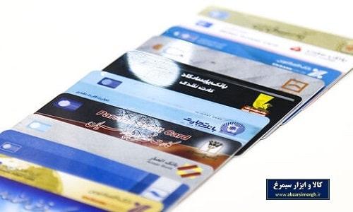 روش های پرداخت در فروشگاه اینترنتی کالا و ابزار سیمرغ Payment Methods