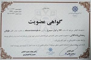 انجمن صنفی فروشگاههای اینترنتی شهر تهران