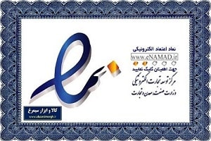 نماد اعتماد الکترونیکی از مرکز توسعه تجارت الکترونیک