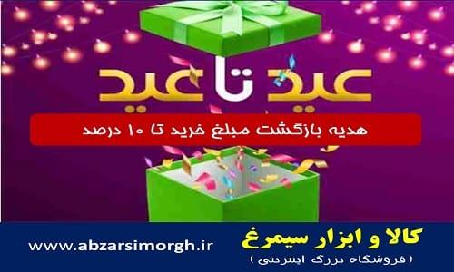 فروش ویژه عید قربان تا عید غدیر از ۱۴۰۰