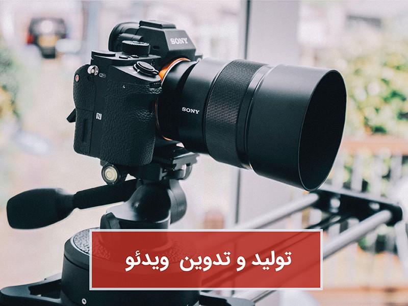 تولید ویدئو