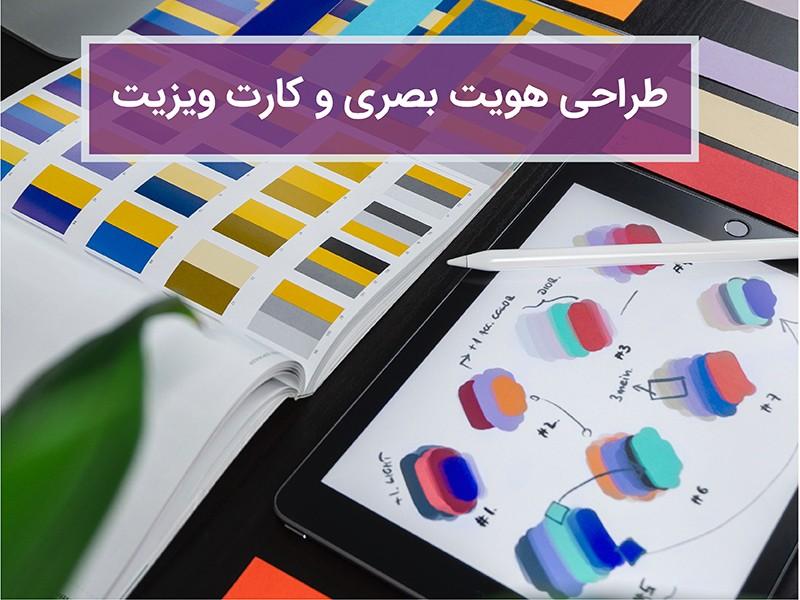 طراحی هویت بصری و کارت ویزیت