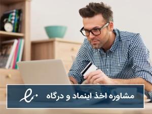 مشاوره اخذ اینماد و درگاه اینترنتی