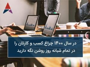 کارگاه آموزشی راه اندازی فروشگاه اینترنتی