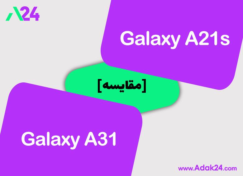مقایسه گوشیهای سامسونگ Galaxy A21s و سامسونگ Galaxy A31