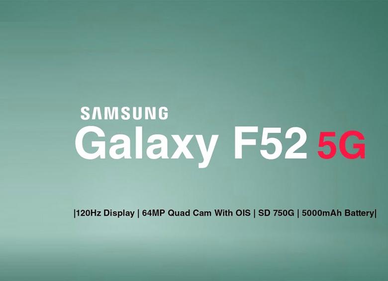 مشخصات و طراحی احتمالی سامسونگ Galaxy F52 5G