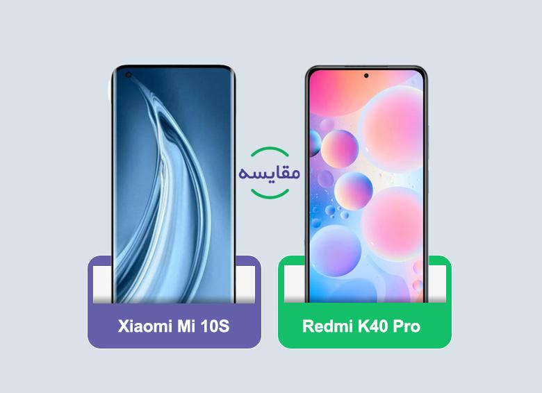 مقایسه گوشیهای شیائومی Mi 10S و شیائومی Redmi K40 Pro