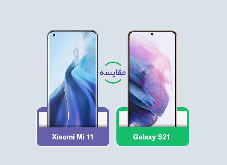 مقایسه گوشیهای شیائومی Mi 11 و سامسونگ Galaxy S21