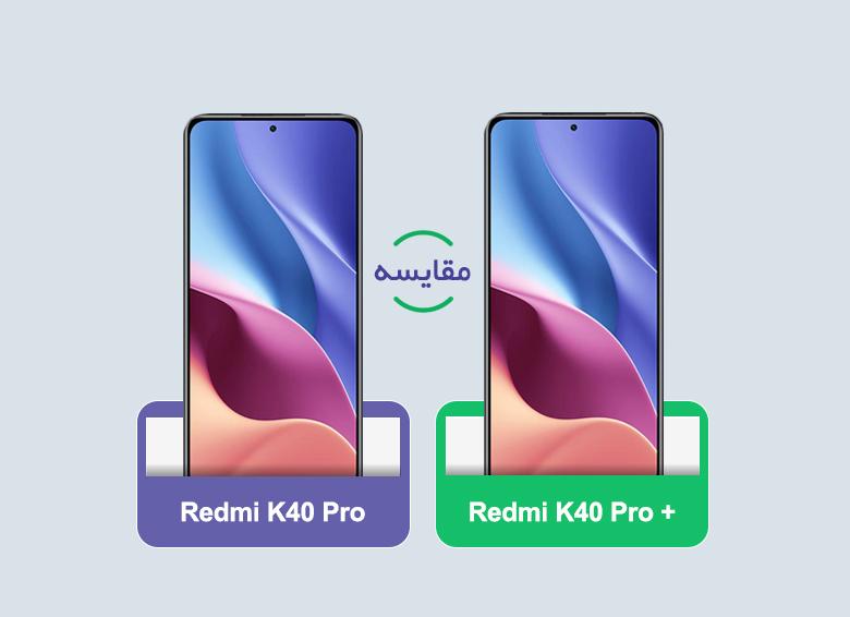 مقایسه گوشیهای شیائومی Redmi K40 Pro و شیائومی Redmi K40 Pro Plus
