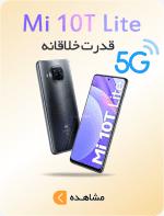 گوشی موبایل شیائومی Mi 10T Lite 5G