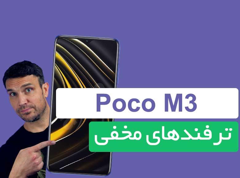 قابلیتها و امکانات مخفی شیائومی Poco M3