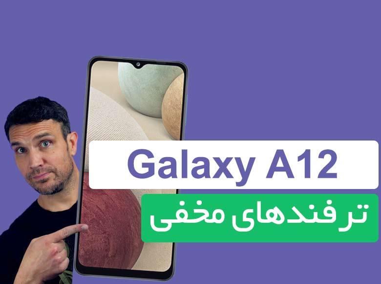 قابلیتها و امکانات مخفی سامسونگ Galaxy A12