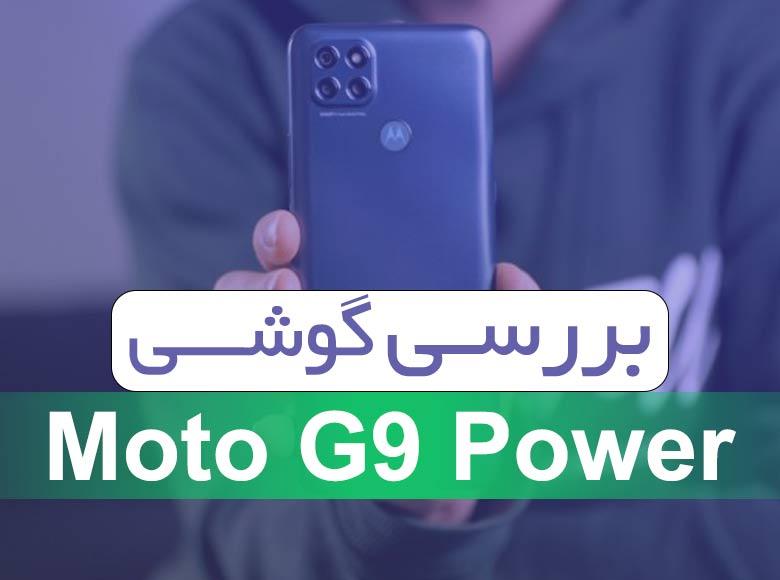 بررسی کامل گوشی موتورولا Moto G9 Power