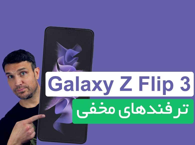 قابلیتها و امکانات مخفی سامسونگ Galaxy Z Flip 3