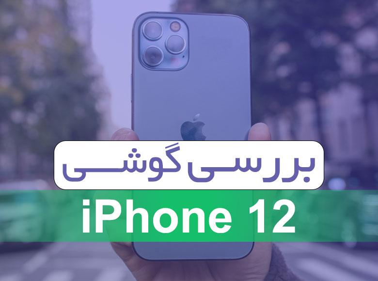 بررسی کامل گوشی اپل iPhone 12