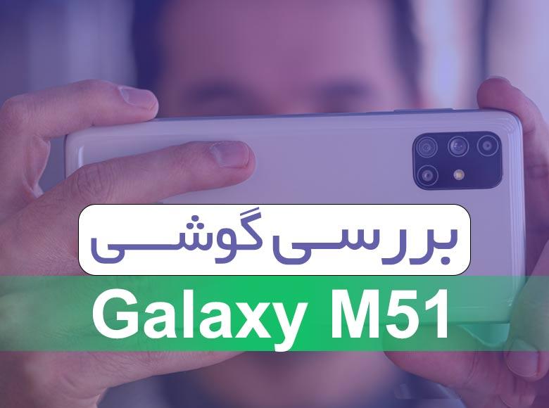 بررسی کامل گوشی سامسونگ Galaxy M51