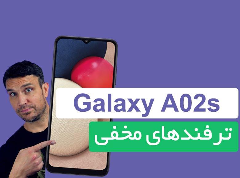 قابلیتها و امکانات مخفی سامسونگ Galaxy A02s