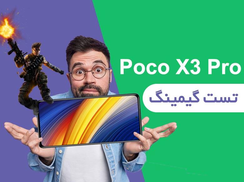 تست گیمینگ گوشی شیائومی Poco X3 Pro