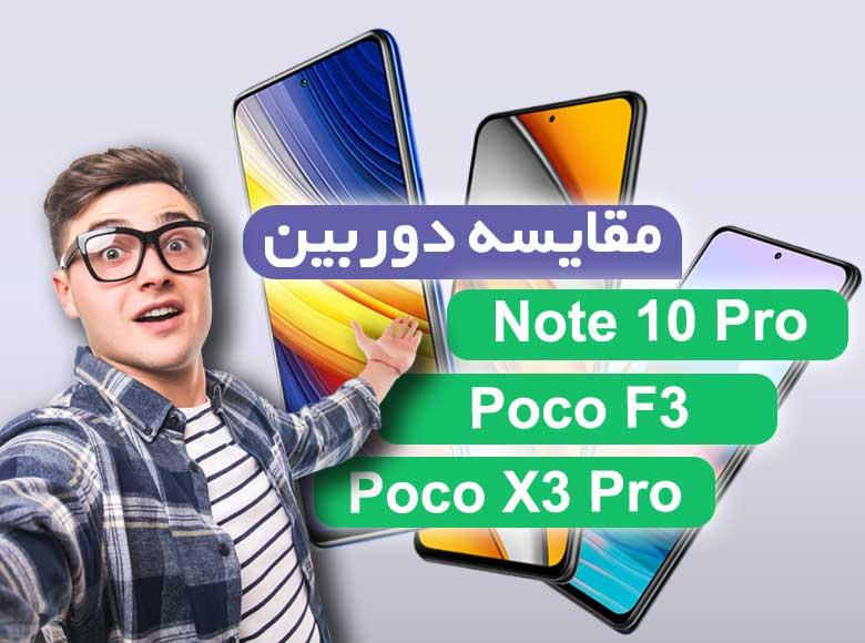 مقایسه دوربین گوشی شیائومی Poco F3 و Poco X3 Pro و Note 10 Pro