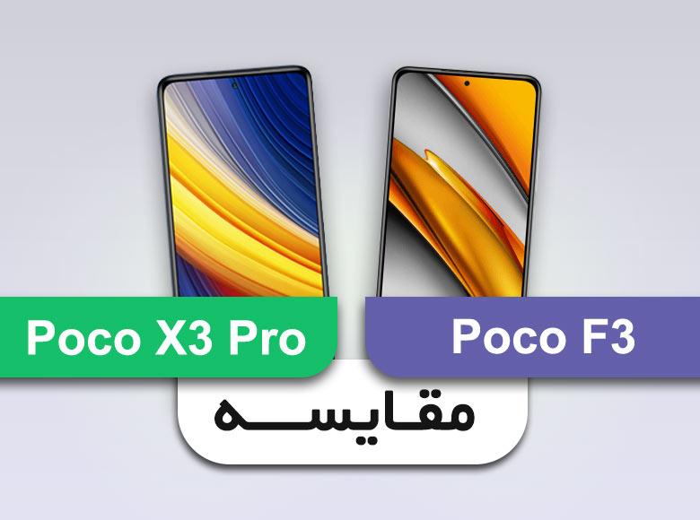 مقایسه گوشی پوکو X3 Pro با پوکو F3