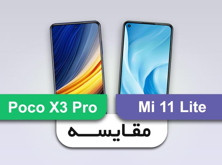 مقایسه Poco X3 Pro با Mi 11 Lite