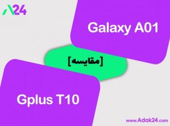 مقایسه و بررسی گوشیهای سامسونگ Galaxy A01 و جی پلاس T10