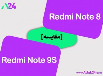 مقایسه گوشیهای شیائومی Redmi Note 8 و شیائومی Redmi Note 9S
