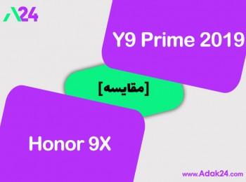 مقایسه گوشیهای هوآوی Y9 Prime 2019 و آنر 9X