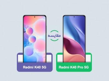 مقایسه گوشیهای شیائومی Redmi K40 و شیائومی Redmi K40 Pro
