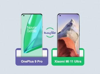 مقایسه گوشیهای وان پلاس 9 پرو و شیائومی Mi 11 Ultra