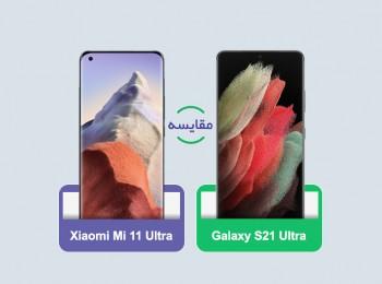 مقایسه گوشیهای شیائومی Mi 11 Ultra 5G و سامسونگ Galaxy S21 Ultra 5G