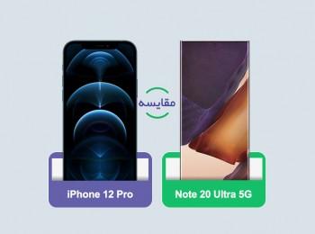 مقایسه گوشیهای اپل iPhone 12 Pro و سامسونگ Galaxy Note 20 Ultra