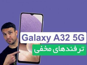 قابلیتها و امکانات مخفی گوشی سامسونگ Galaxy A32 5G