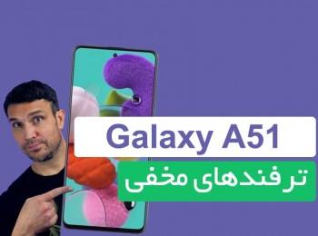 قابلیتها و امکانات مخفی سامسونگ Galaxy A51