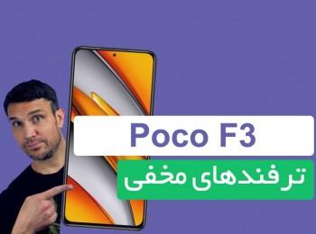 قابلیتها و امکانات مخفی شیائومی Poco F3