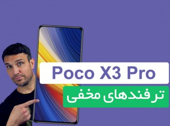 قابلیتها و امکانات مخفی شیائومی Poco X3 Pro