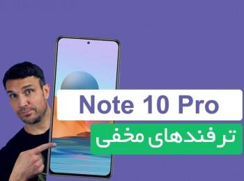 قابلیتها و امکانات مخفی شیائومی Redmi Note 10 Pro