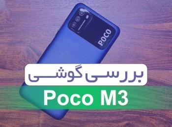 بررسی کامل گوشی شیائومی Poco M3
