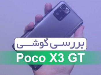بررسی کامل گوشی شیائومی Poco X3 GT