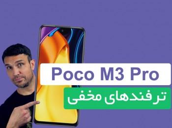 قابلیتها و امکانات مخفی شیائومی Poco M3 Pro 5G