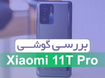 نقد و بررسی گوشی Xiaomi 11T Pro