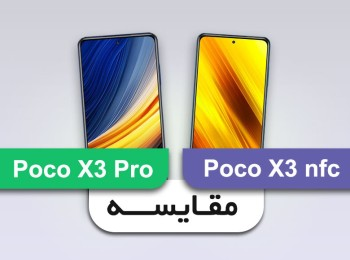 مقایسه گوشی پوکو X3 Pro با پوکو X3 NFC