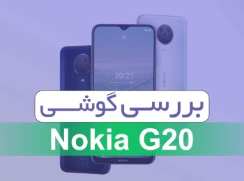 نقد و بررسی کامل گوشی نوکیا G20