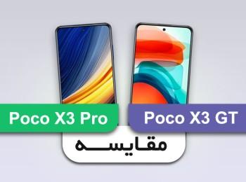 مقایسه Poco X3 Pro با Poco X3 GT