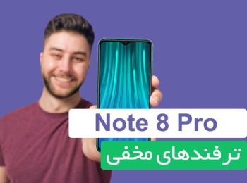 قابلیتها و امکانات مخفی شیائومی Redmi Note 8 Pro
